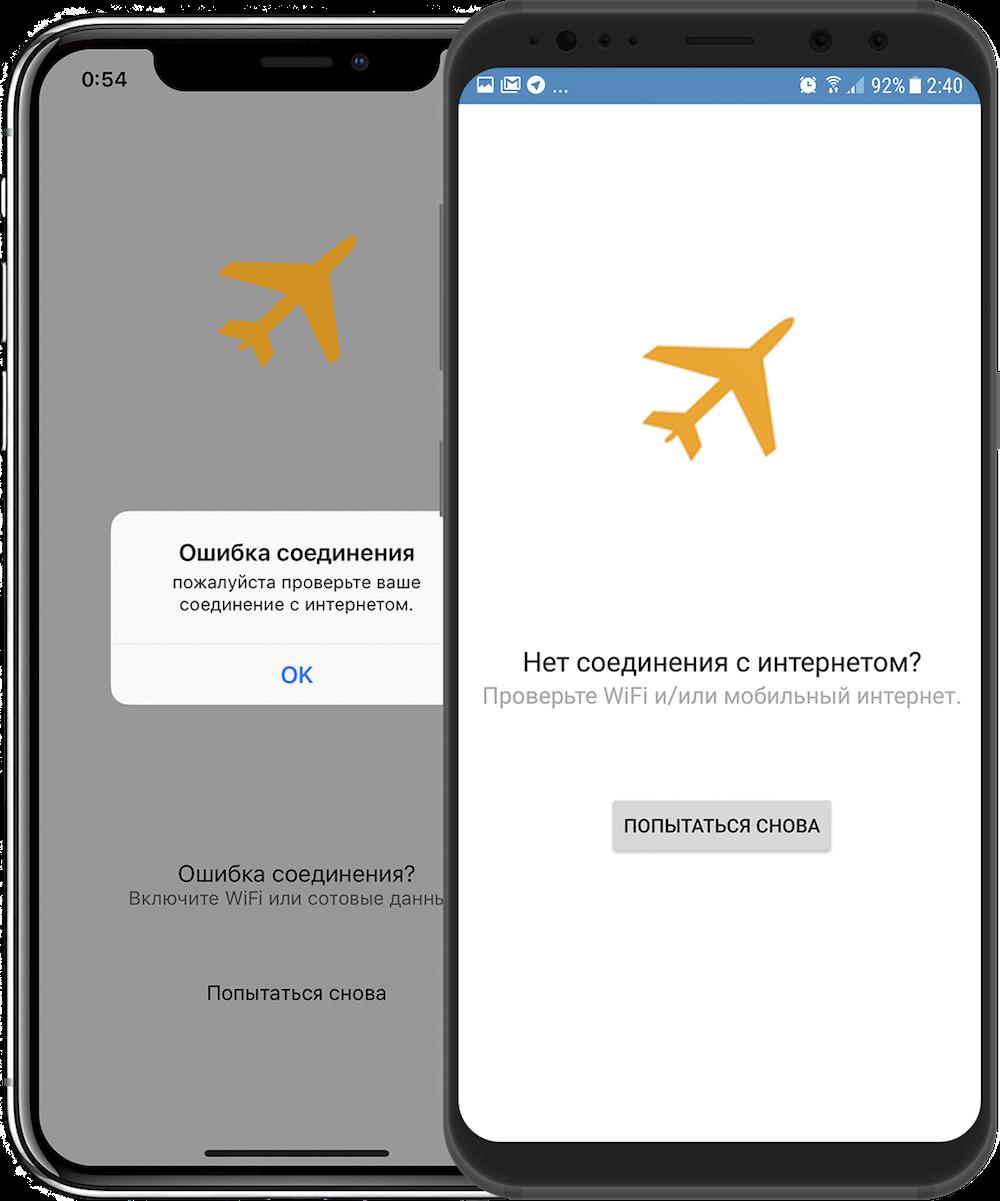 экран в мобильном приложении