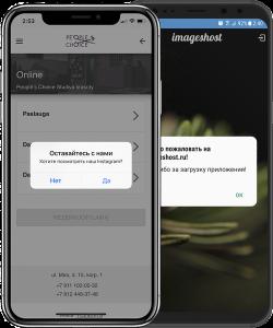 Нативные диалоги в мобильном приложении